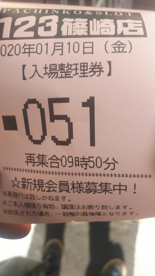 123篠崎