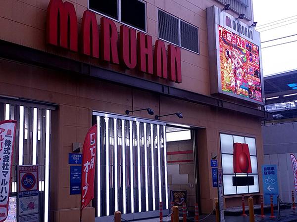 マルハン新小岩店