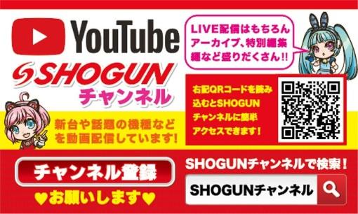 将軍チャンネル You Tube