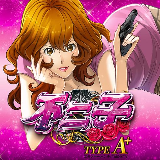 不二子Type-A+