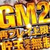 大阪府のパチンコ店「GM2」
