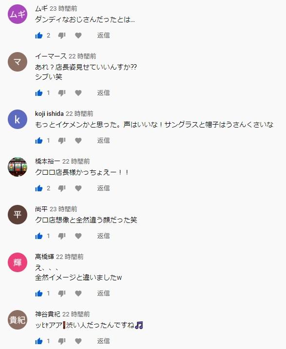 You Tube反応