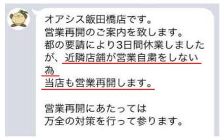 オアシス飯田橋 LINE