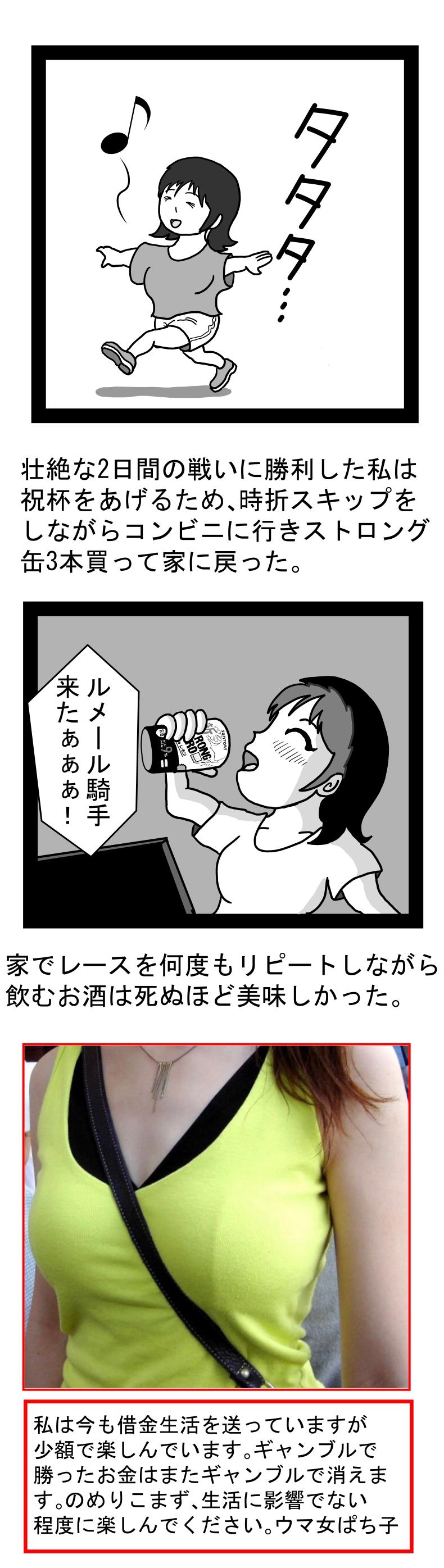 WEBパチスロ漫画 12ページ