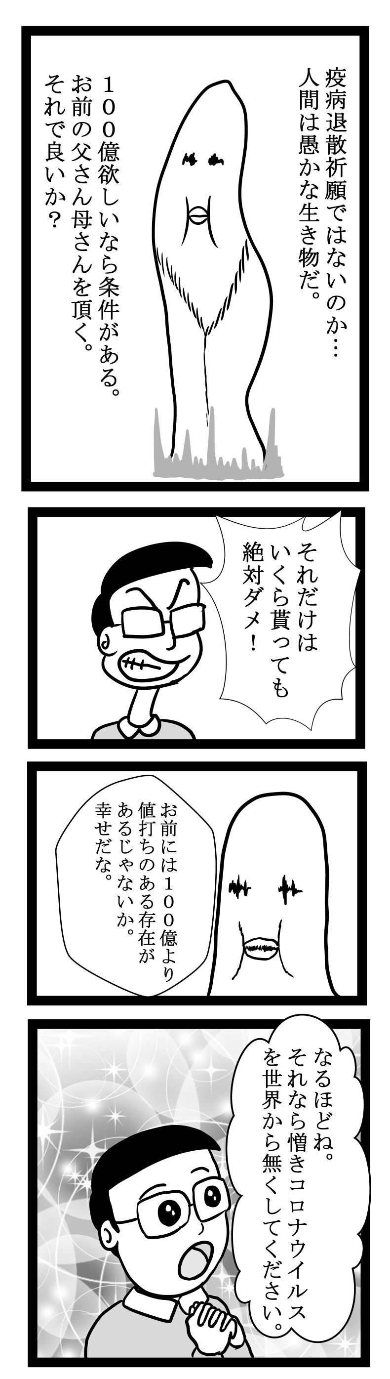 WEBパチスロ漫画 6ページ