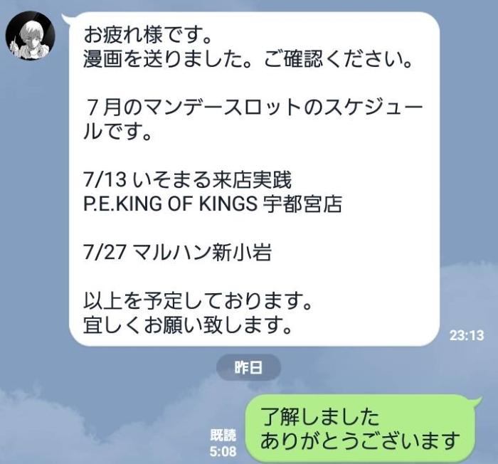 LINE トボリ