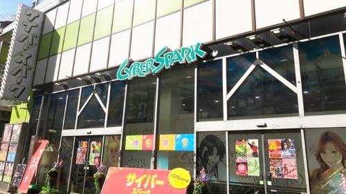 サイバースパーク上野店