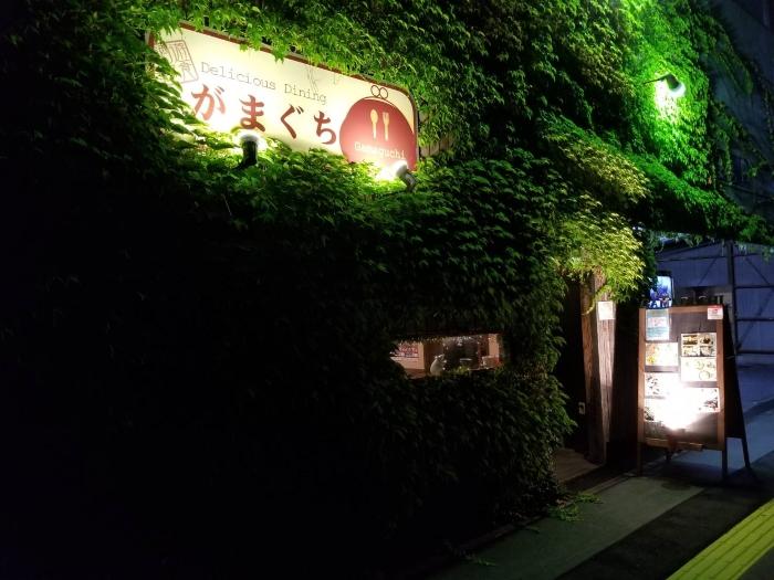 がまぐち 新山口駅 居酒屋