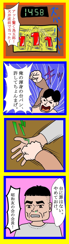 WEBパチスロ漫画 5ページ