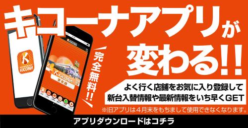 キコーナアプリ