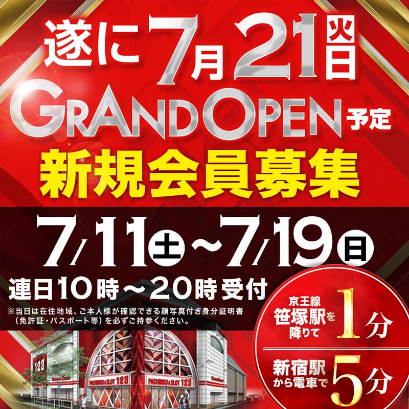 123笹塚 グランドオープン