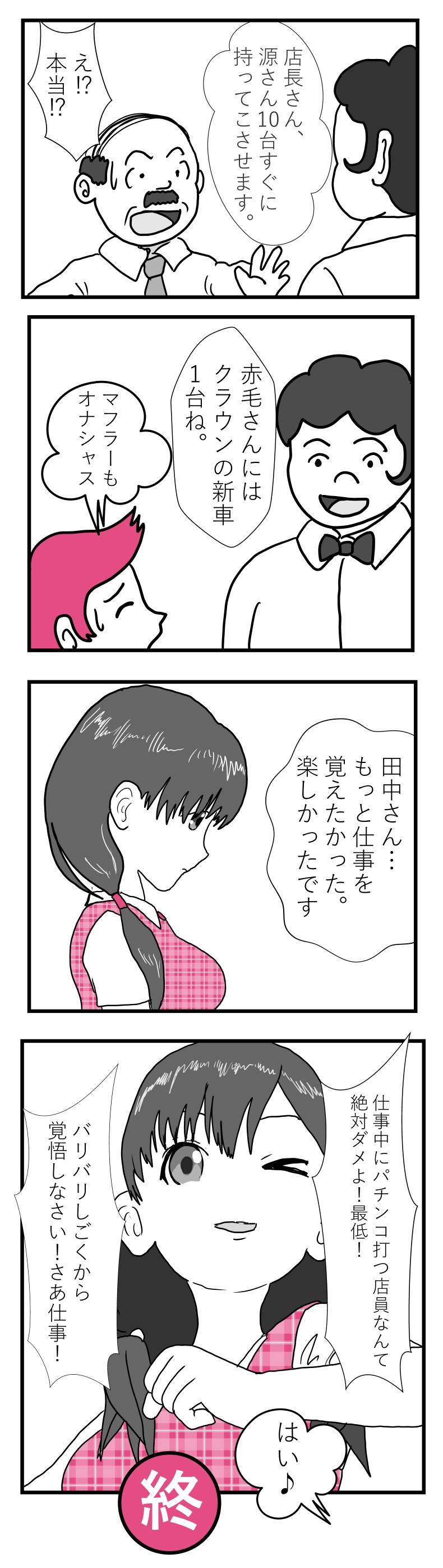 WEBパチスロ漫画 10ページ