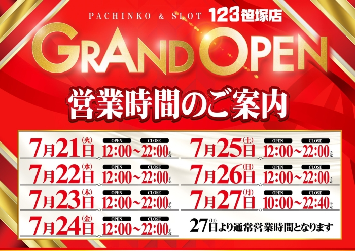123笹塚グランドオープン