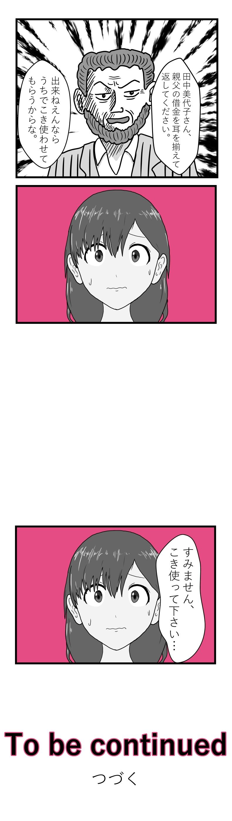 WEBパチスロ漫画 9ページ
