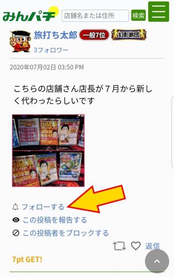 みんパチアプリ