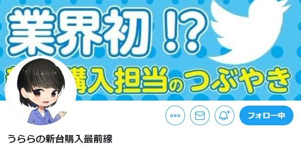 PIA系列 Twitter