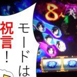 WEBパチスロ漫画 その96|バジ絆2実践@メガガディス増台記念日 2020.9.14
