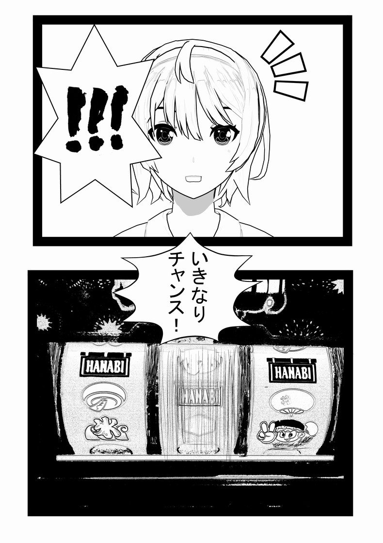 DJトボリ ハナビ ナメコ