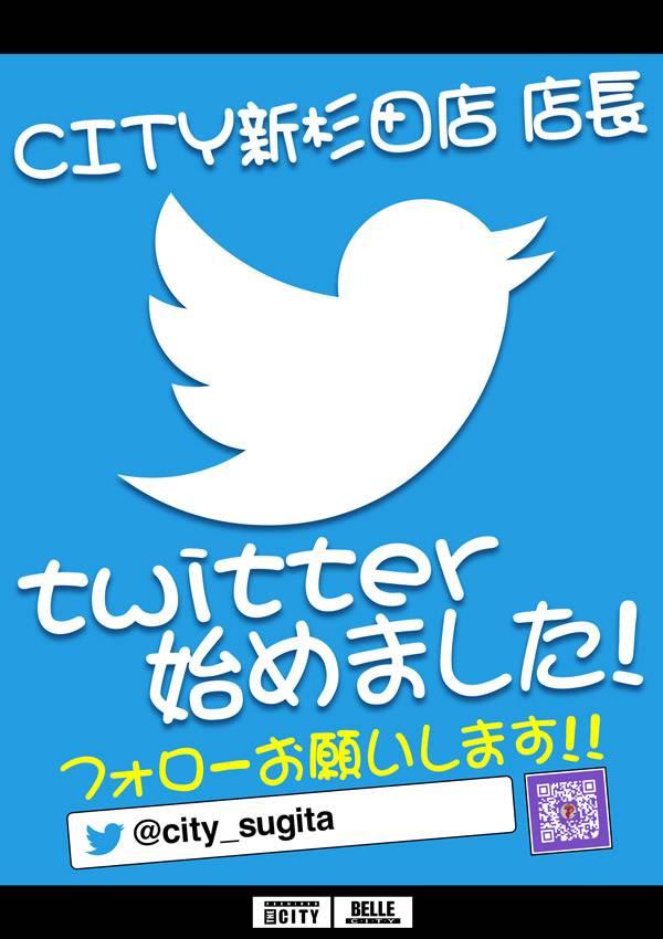 ベルシティ新杉田 Twitter