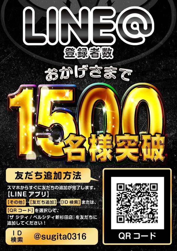 ベルシティ新杉田 LINE