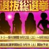 第1回パチンコアイドル店員 選抜総選挙