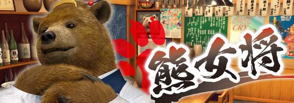 熊酒場 BB田沼