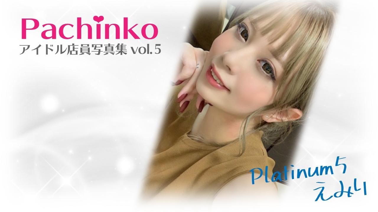 えみり(Platinum5)