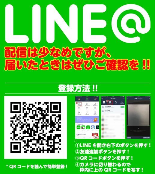 LINE@ ルーキー 千葉県