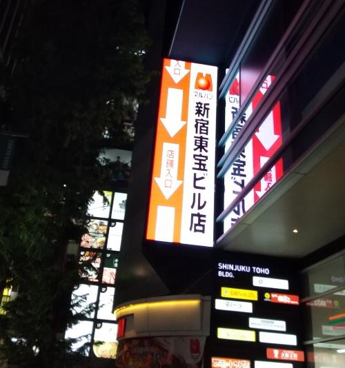 マルハン新宿東宝ビル