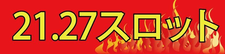 21.27円スロット