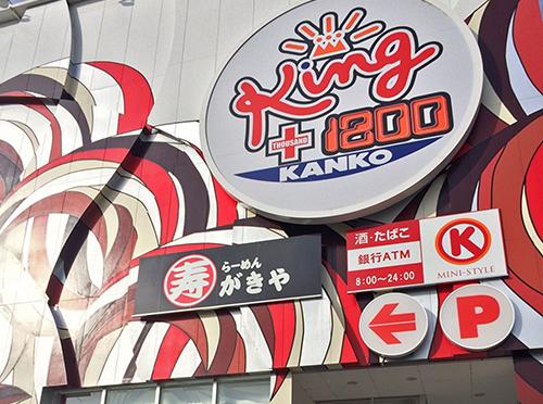 キング観光サウザンド鈴鹿店