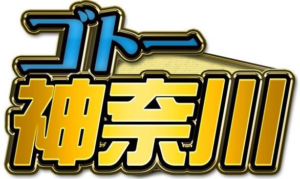ゴトー神奈川
