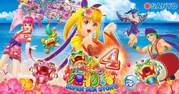 CRスーパー海物語IN沖縄4 パチンコ