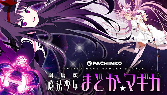 劇場版 魔法少女まどか☆マギカ パチンコ