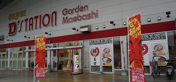 SuperD'stationガーデン前橋店