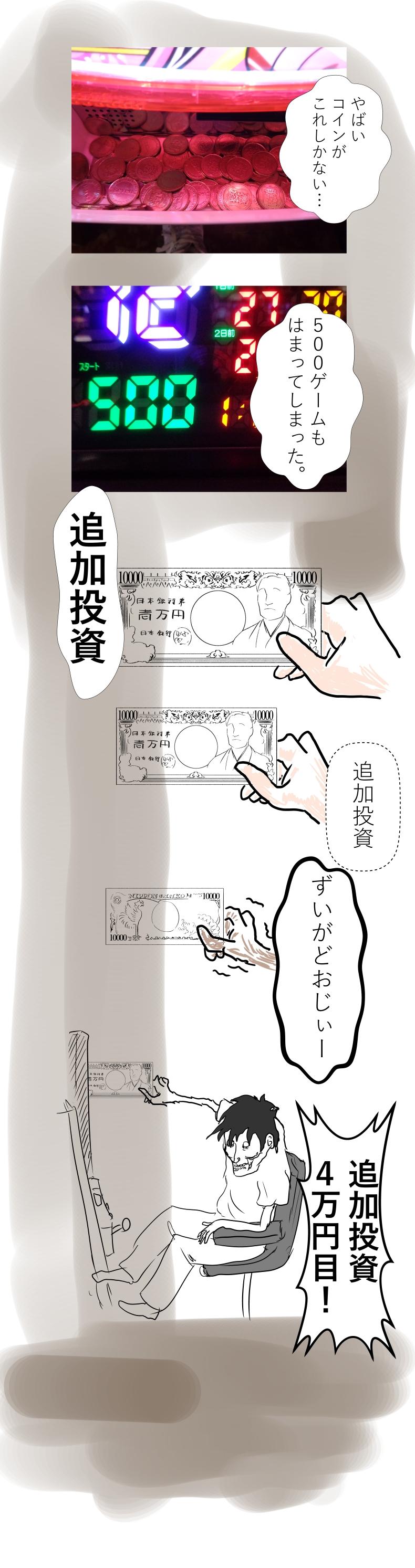 WEBパチスロ漫画 8ページ