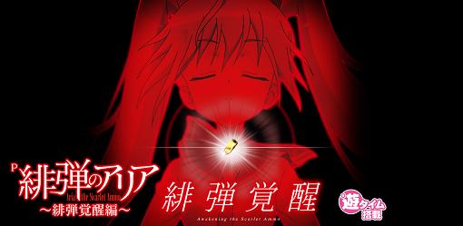 P緋弾のアリア ~緋弾覚醒編~