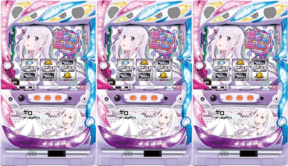 リゼロ Re:ゼロ 3台並び