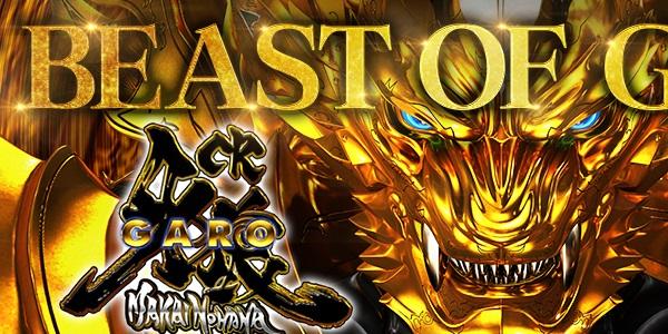 牙狼 魔戒ノ花~BEAST OF GOLD ver.~