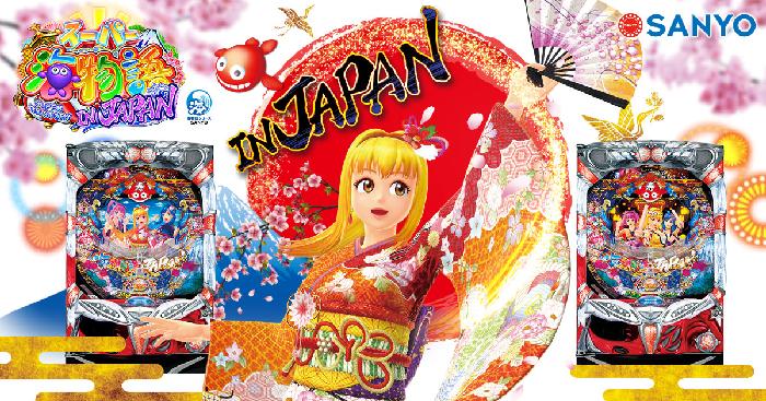 スーパー海物語 IN JAPAN 239バージョン